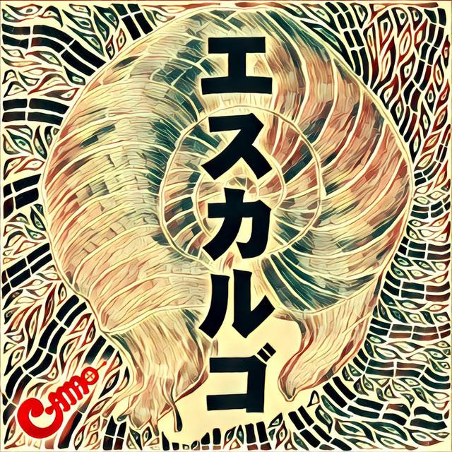 エスカルゴ/CAMA田 アルバムジャケットイラスト制作