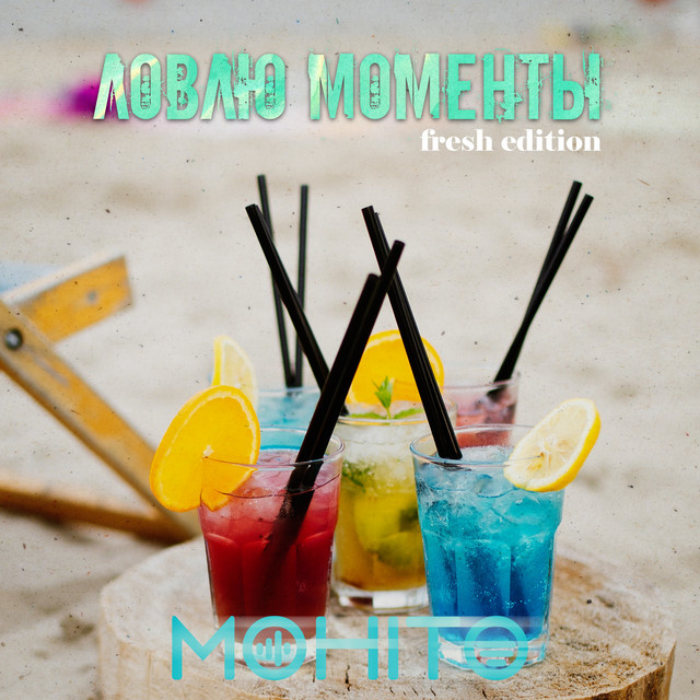 Ловлю моменты (Fresh Edition)