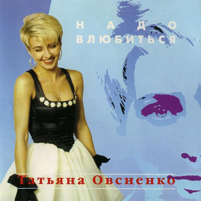 Tatiana Ovsienko