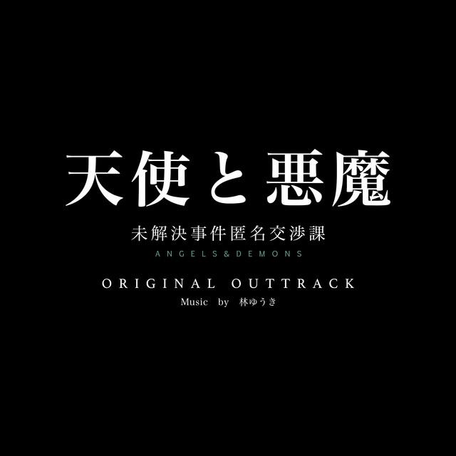 TV Asahi series Friday Night Dorama [Tenshi to Akuma] Original Outtrack