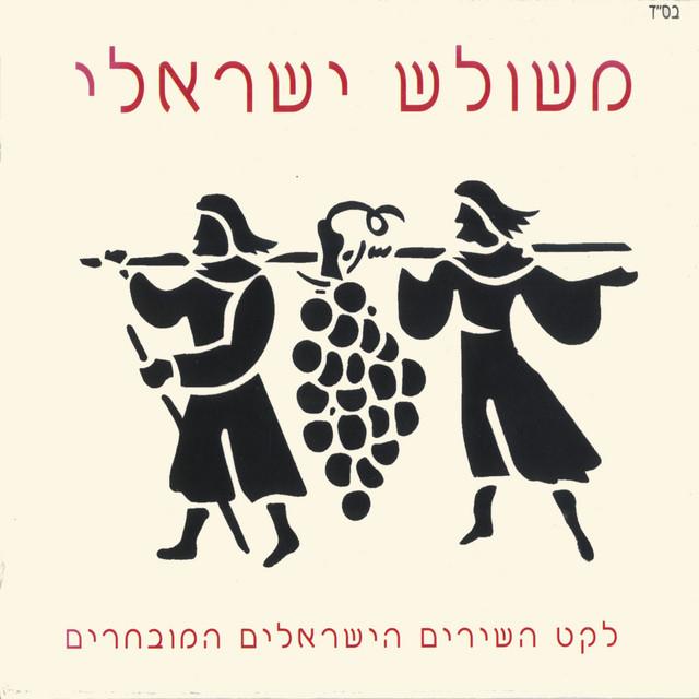 משולש ישראלי