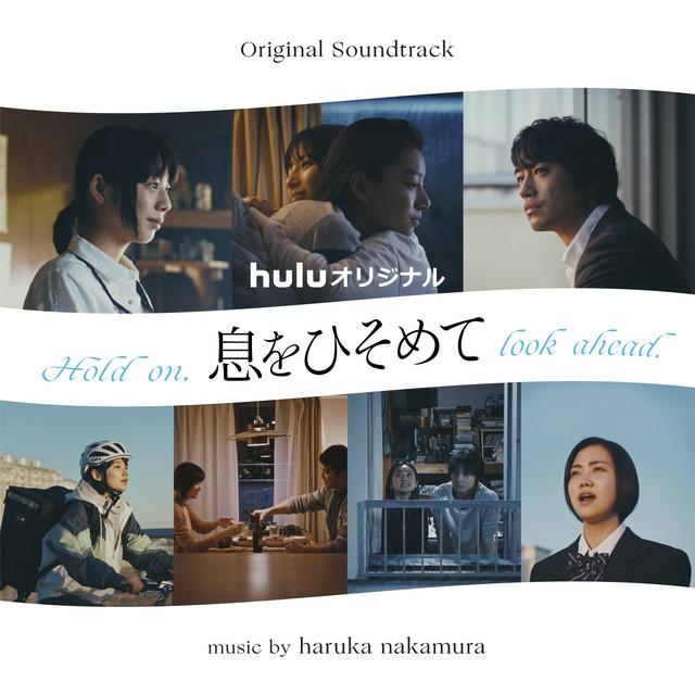 息をひそめて (Original Soundtrack)