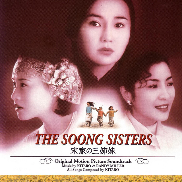 The Soong Sisters (Original Motion Picture Soundtrack)