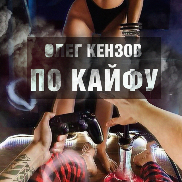 Oleg Kenzov
