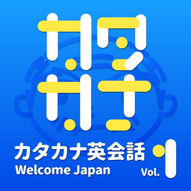 カタカナ英会話 Welcome Japan Vol.1