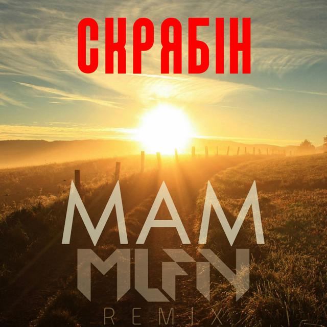 Мам (DJ Melloffon Remix)