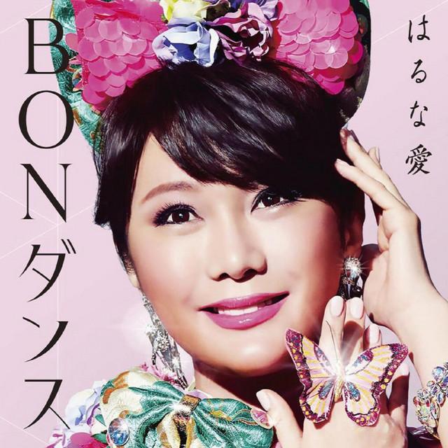 - Haruna Ai - Eenende [Japan CD] HRNY-1 - Amazon.com Music