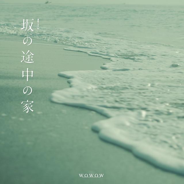 連続ドラマW「坂の途中の家」オリジナルサウンドトラック