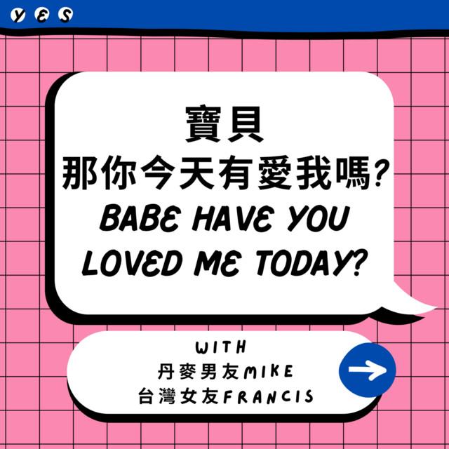 寶貝!那你今天有愛我嗎? Babe have you loved me today? | Mike & Francis