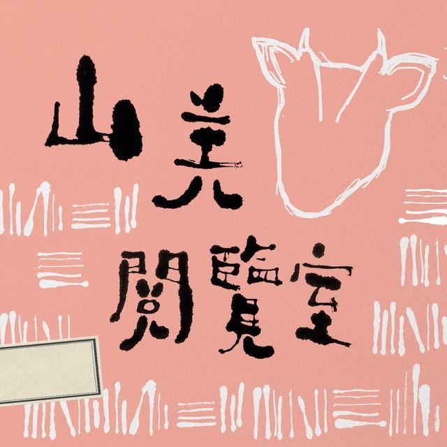 山羌閱覽室 | 連俞涵