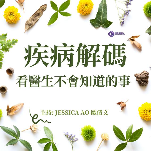 疾病解碼 - 看醫生不會知道的事(國語與廣東話)   Jessica Ao