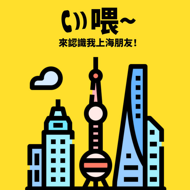 喂~來認識我上海朋友! | LazyIvy & Amber
