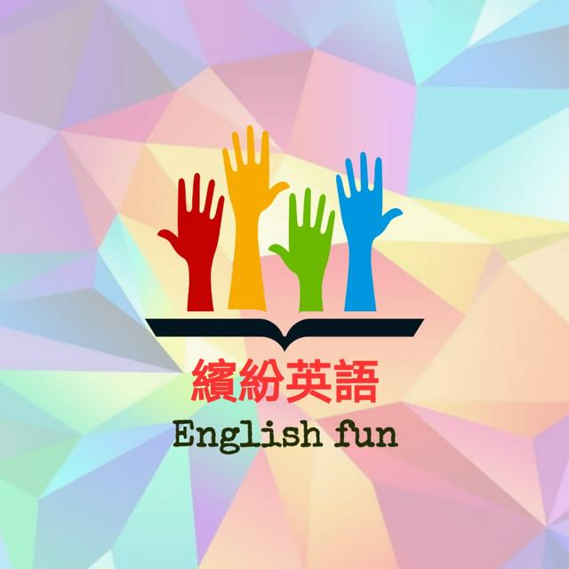 繽紛英語 English Fun   苞媽媽