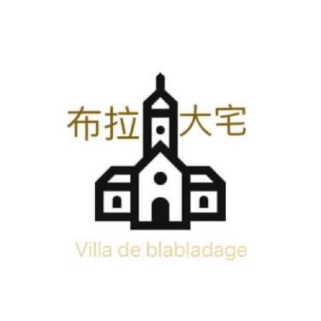 布拉大宅Villa de blabladage