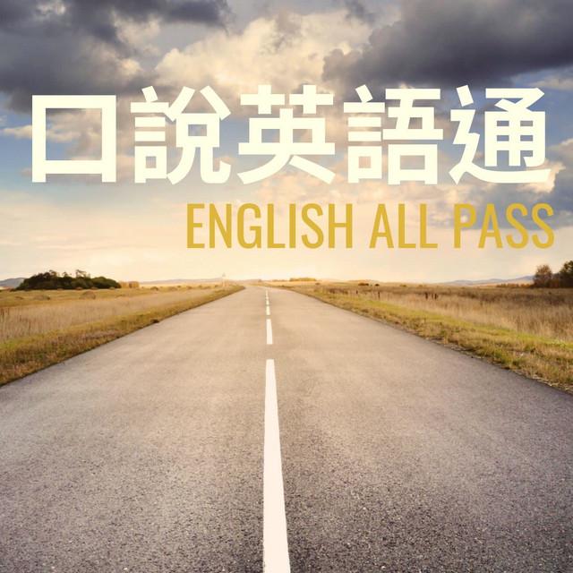 口說英語通-台灣篇 | 國立教育廣播電臺