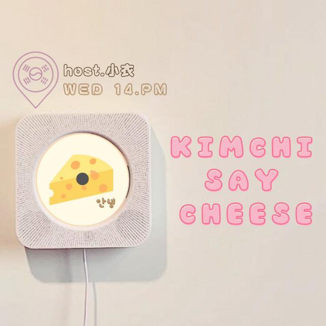 世新廣播電臺/KImchi say CHEESE! | 世新廣播電臺/小衣