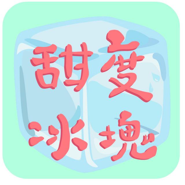 甜度冰塊   🇲🇾西西歪 X 狄達 🇭🇰 在台灣🇹🇼生活