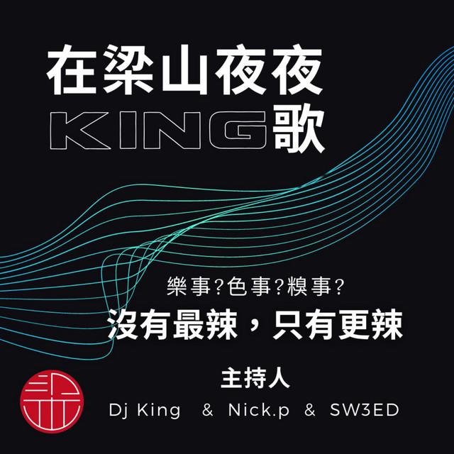 在梁山夜夜King歌 | DJ King & Nick.p & SW3ED