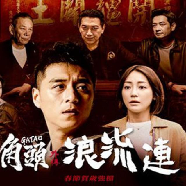 {Gatao}角頭-浪流連The last stray(2021) 在线观看完整电影TW   girisunan530