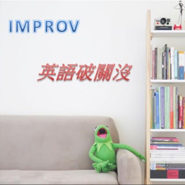 Improv英語破關沒 | Kev Huang