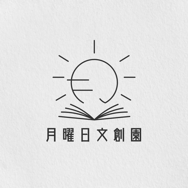 月曜日文創園 | 黃妍 Cath Wong