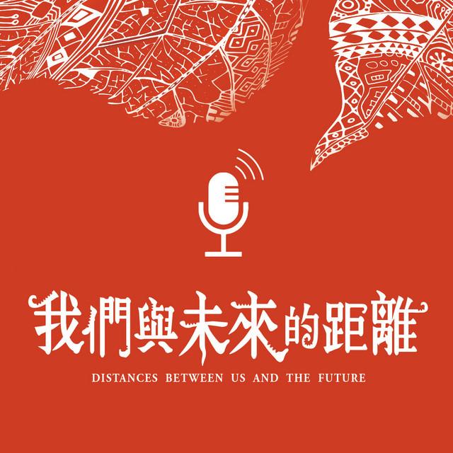 我們與未來的距離   臺灣原住民族當代藝術