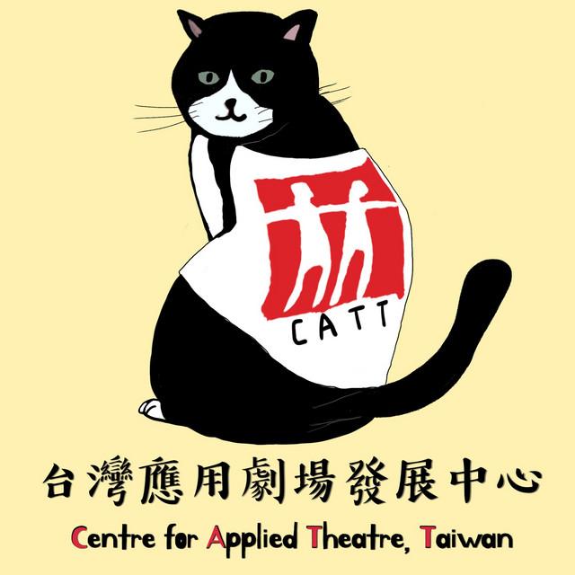 台灣應用劇場發展中心CATT   CATT