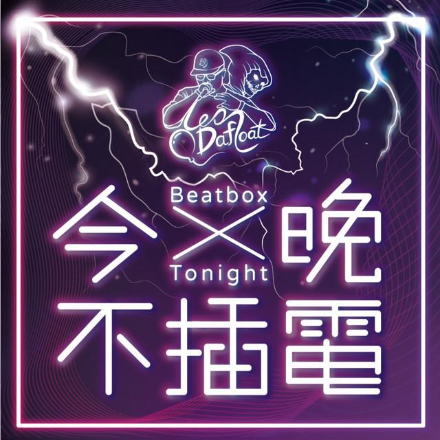今晚不插電 - Beatbox Tonight   Leo Dafloat 漂浮的李歐