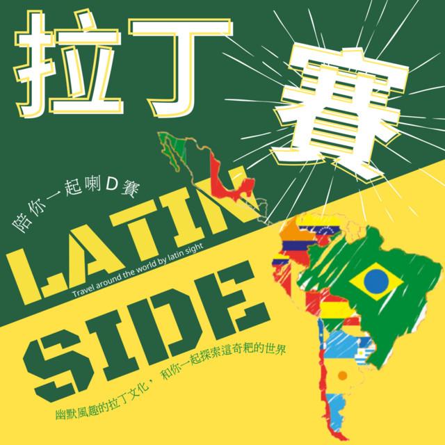 拉丁賽 Latin Side
