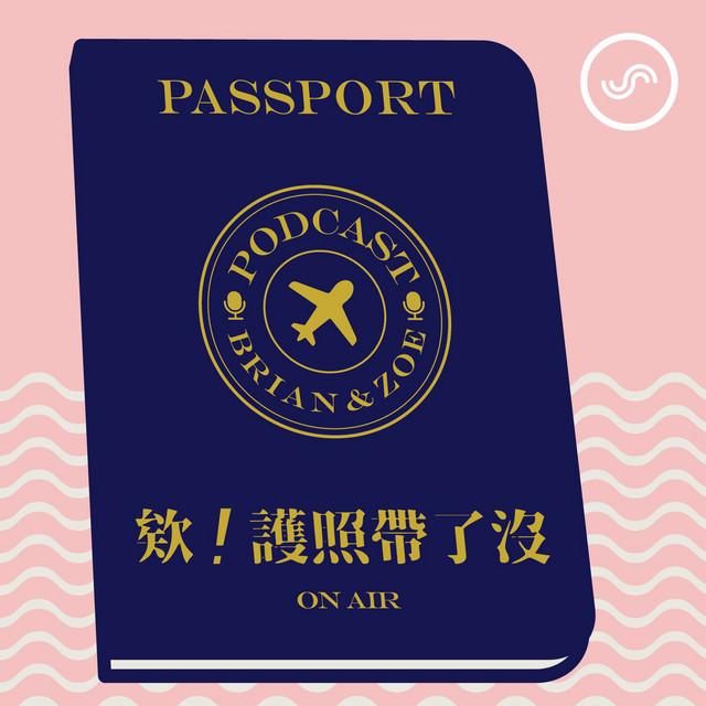 欸!護照帶了沒 | 布萊N & Zoe王小凡 與 SoundOn 製作團隊