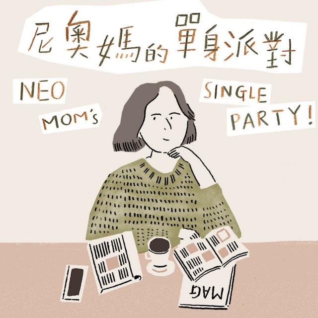 尼奧媽的單身派對 | 何聖理