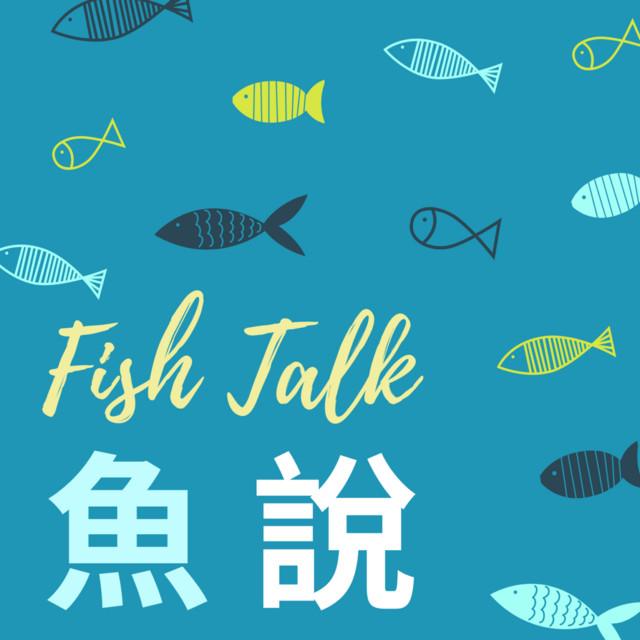 魚說Fish talk   陵魚