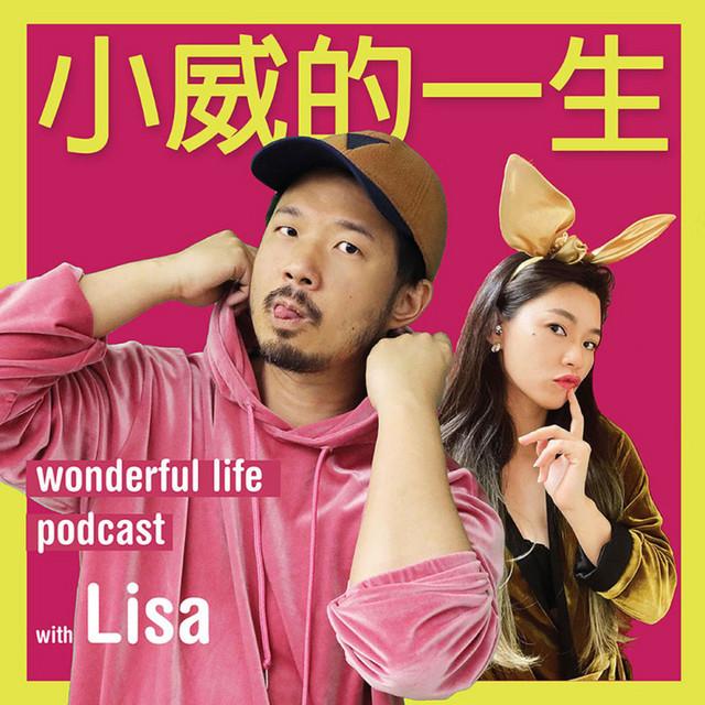 小威的一生 [ Wonderful Life Podcast ] with LISA   小威的一生