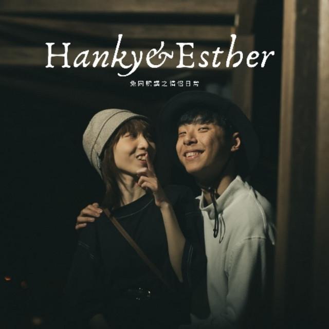 Hanky&Esther 兔同鴨講之情侶日常