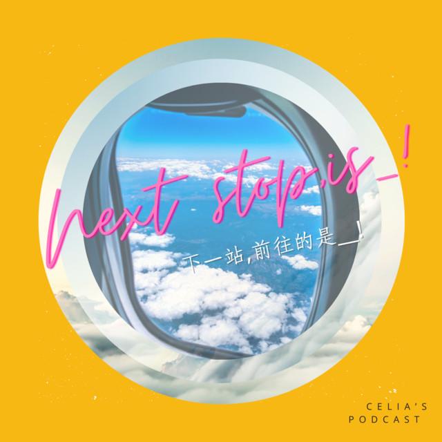Next stop, is_!下一站,前往的是_! | Celia Sung