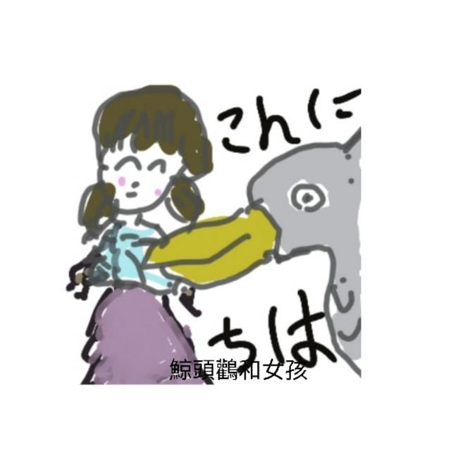 鯨頭鸛的舞動日文(日語)   鯨頭鸛和女孩