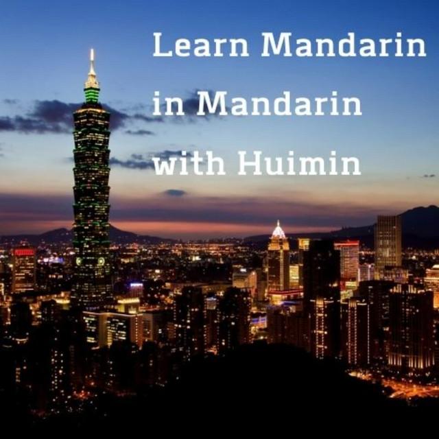 Learn Mandarin in Mandarin with Huimin