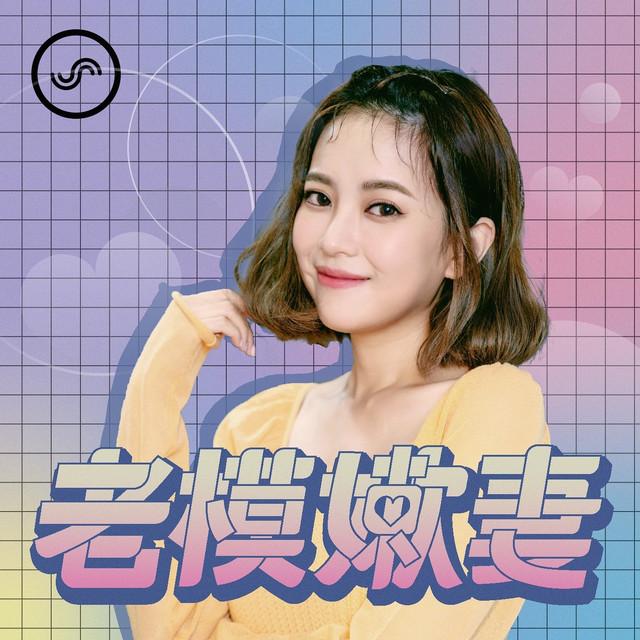 老模嫩妻 | 張瑋瑋 & SoundOn 製作團隊