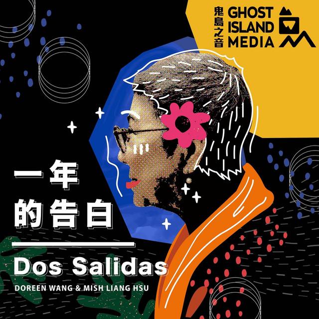一年的告白 Dos Salidas   鬼島之音 Ghost Island Media