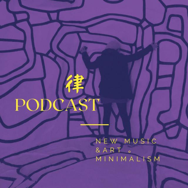 律Podcast   就是喜歡在樂章間拍手啊