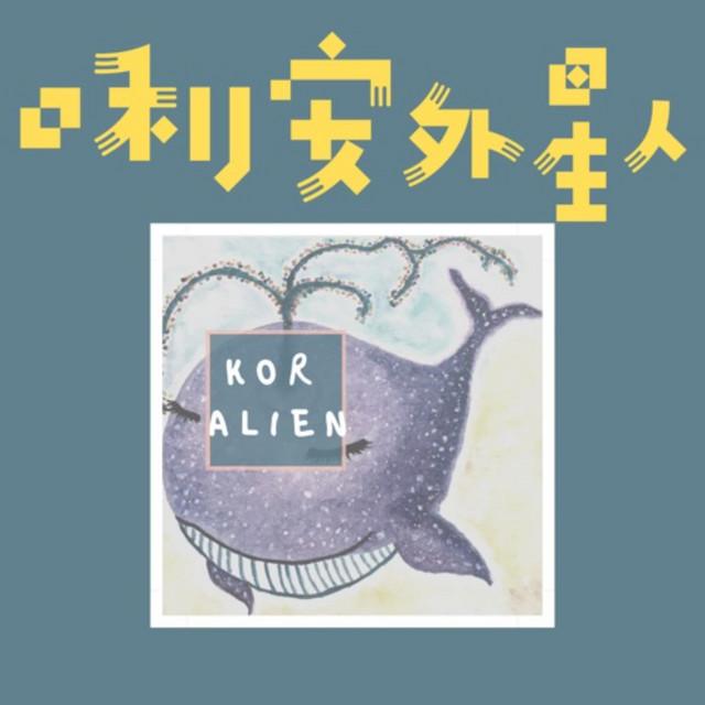 口利安外星人 KOR Alien | TATA & Dr. Young