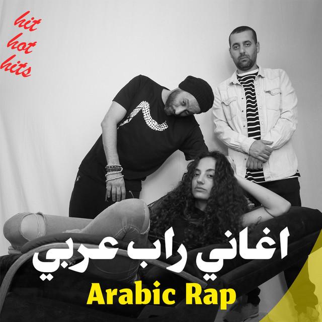 Arabic Rap اغاني راب عربي Playlist By Hithothits Spotify