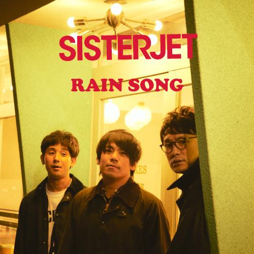 SISTERJET「RAIN SONG」
