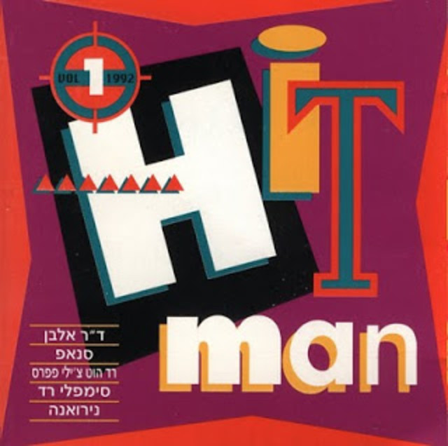 Hitman vol. 1 [Hed Arzi] [1992]