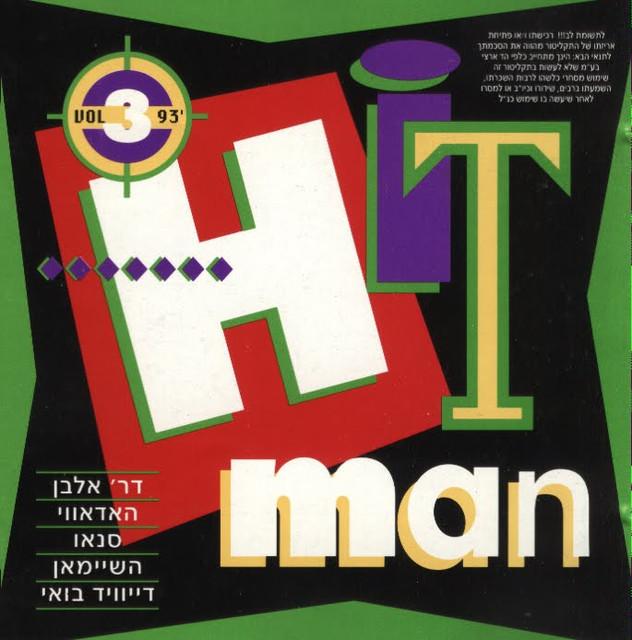 Hitman vol.3 1993 (היטמן 3)