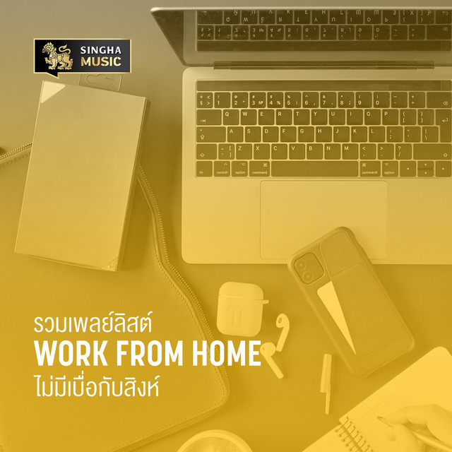 Work From Home [Thai Music]