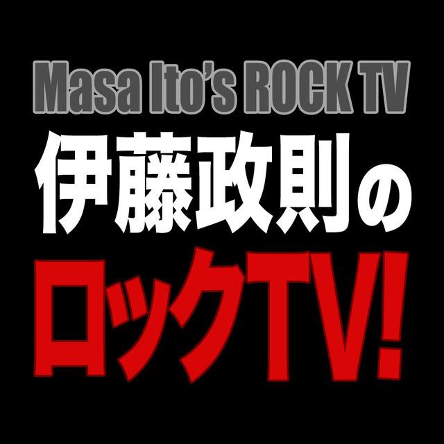 伊藤政則のロックTV!