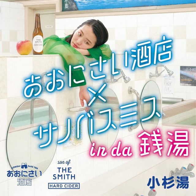 Playlist for あおにさい酒店 × サノバスミス in da 銭湯 (Ryota Mikami Selects)