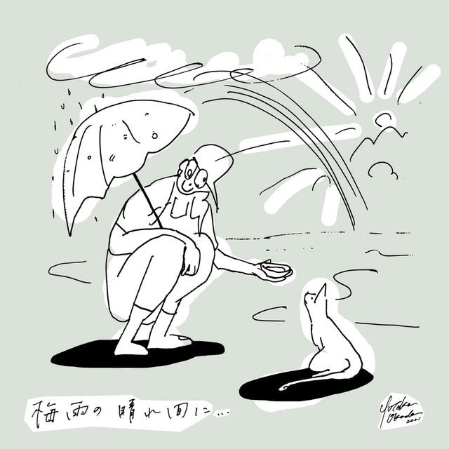梅雨の晴れ間に