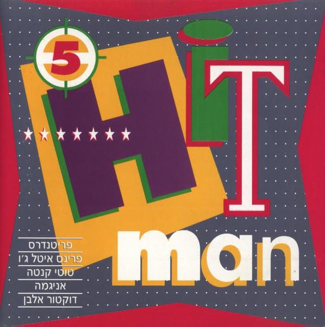 Hitman vol. 5 1994 (היטמן 5)